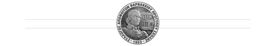 Σύλλογος Αποφοίτων Βαρβακείου Σχολής