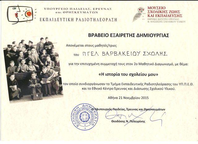 Βραβείο «Αρχειακής Έρευνας»