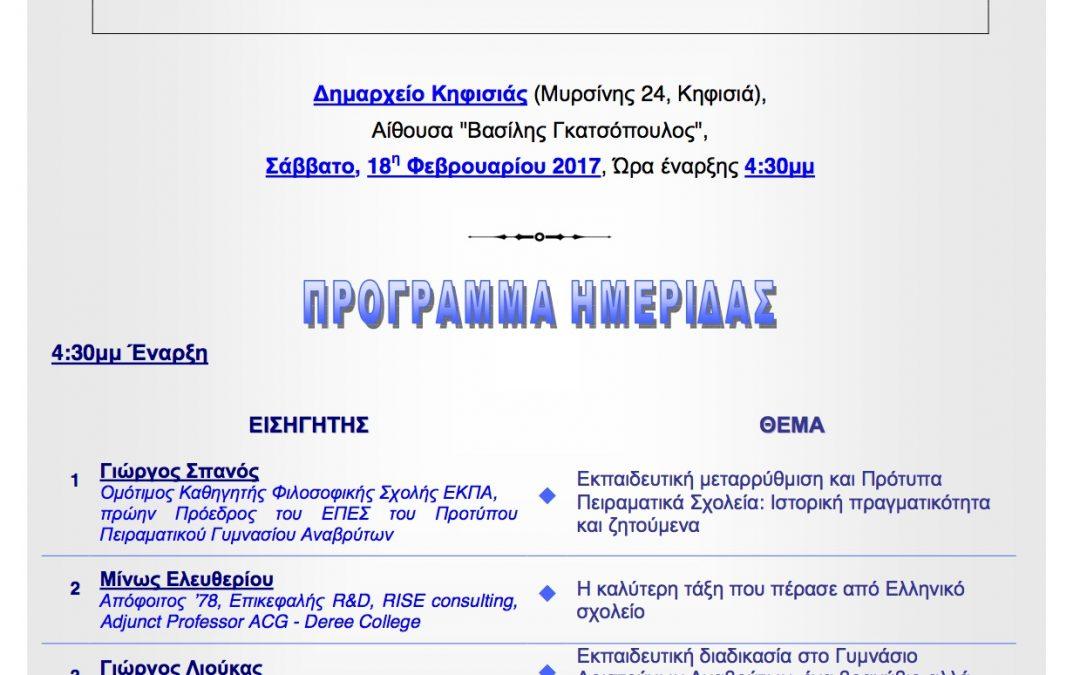 ΕΚΠΑΙΔΕΥΤΗΡΙΟ ΑΝΑΒΡΥΤΩΝ – Εκδήλωση για τα πρότυπα / πειραματικά