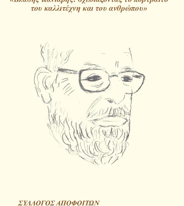 Εκδήλωση: «Βλάσης Κανιάρης: σχεδιάζοντας το πορτραίτο του καλλιτέχνη και του ανθρώπου»