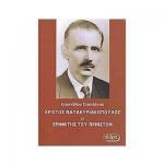 Χρήστος Παπακυριακόπουλος